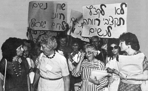 Israel Women's Network, July 1984