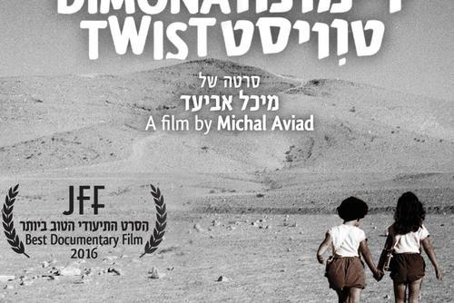 Dimona Twist Movie Poster