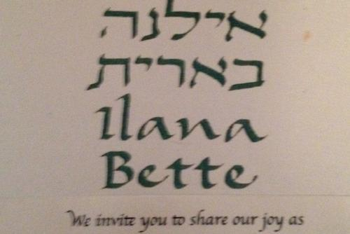 Program from Ilana Goldberg's Bat Mitzvah