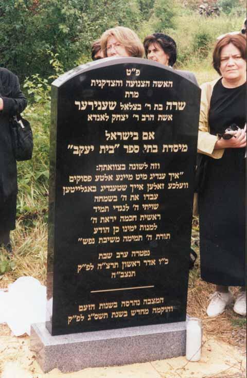 Sarah Schenirer's Gravestone
