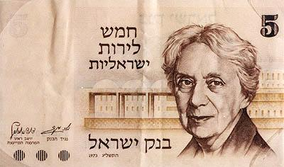 Israeli Five Lira Note circa 1976-1984
