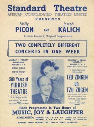 Standard Theater Flyer, English Side
