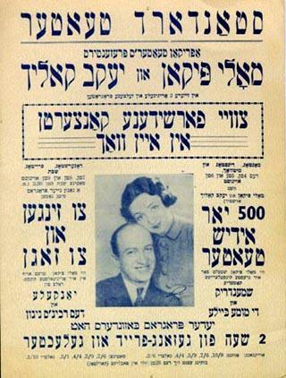 Standard Theater Flyer, Yiddish Side