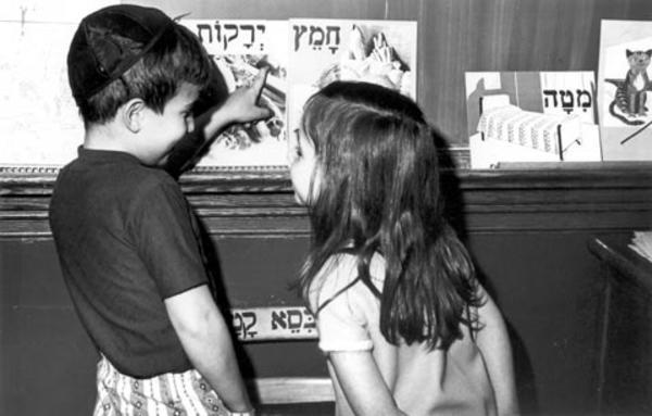 Jewish Education 1 - still image [media]